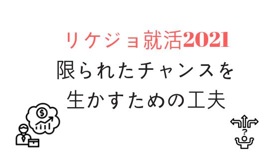 リケジョ2021就活