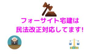 フォーサイト宅建民法改正